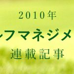 管理に活かす芝草の植物生理学 第7回