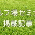 芝草の気孔や大きさを知ることはなぜ重要か?|ちょっと気になる話です